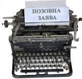 Написання позовних заяв, позовна заява про визнання права власності