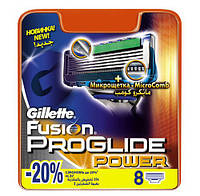 Gillette Fusion Proglide Power 8 шт. в упаковке
