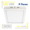 Світлодіодний світильник Feron AL505 18W 1440Lm (накладна LED панель) квадрат