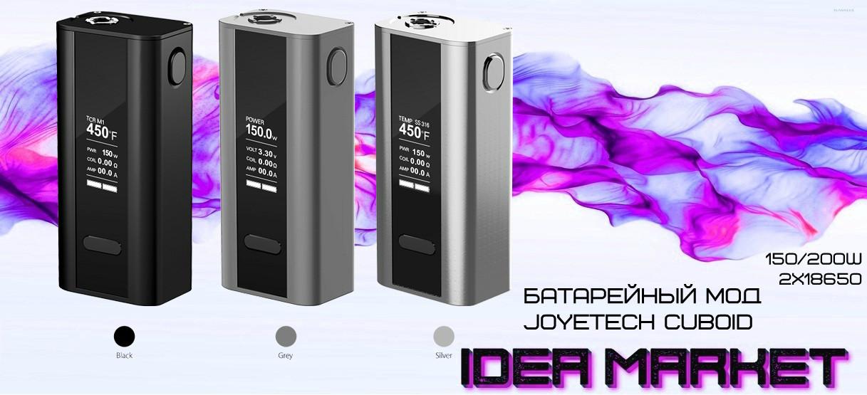 Батарейный мод Cuboid 150 Вт