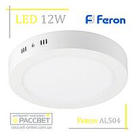 Светодиодный светильник Feron AL504 12W 960Lm 5000K (накладная LED панель) круг