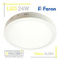 Светодиодный светильник Feron AL504 24W 1920Lm (накладная LED панель) круг, фото 1
