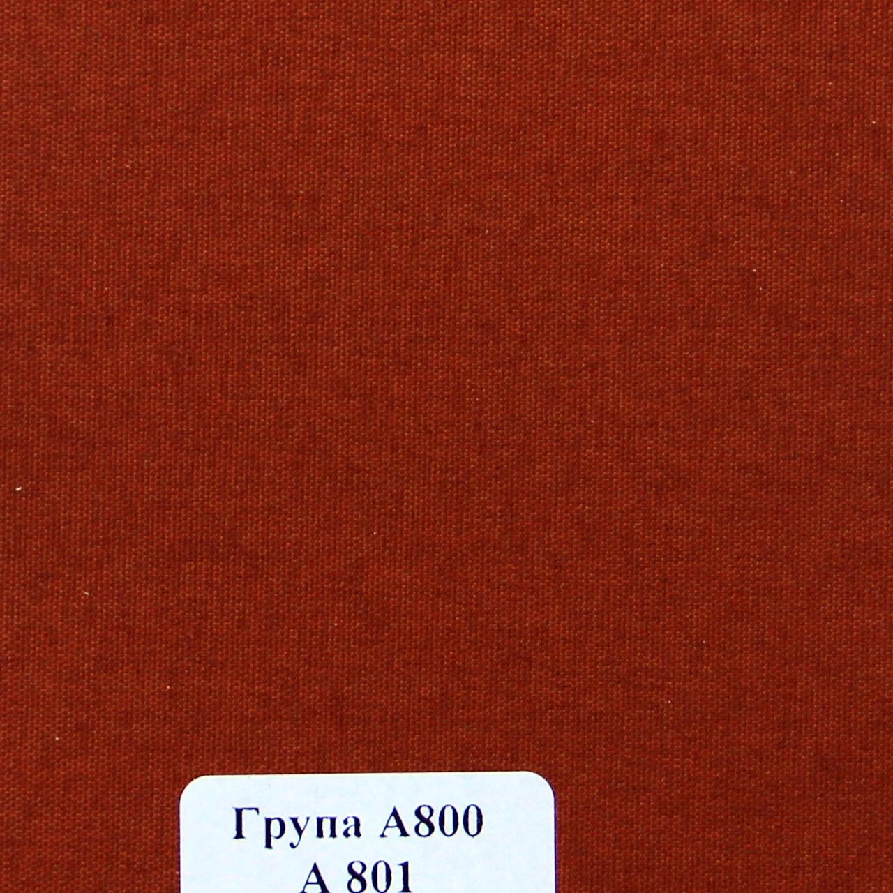 Рулонні штори Тканина Берлін Перламутрово-мідний А-801
