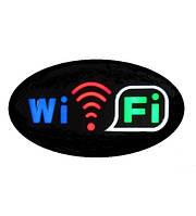 Вывеска светящаяся `WiFi`. 45x25 см  .e