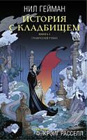 История с кладбищем  Книга 1  Гейман Н
