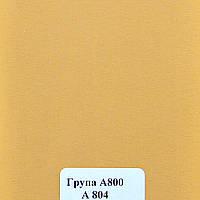 Рулонные шторы Ткань Берлин Шафраново-жёлтый А-804
