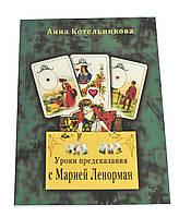 Уроки предсказания с Марией Ленорман, Анна Котельникова