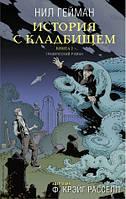 История с кладбищем  Книга 2Гейман Н