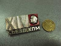 14 съезд кпм коммунистической партии молдавии  №46