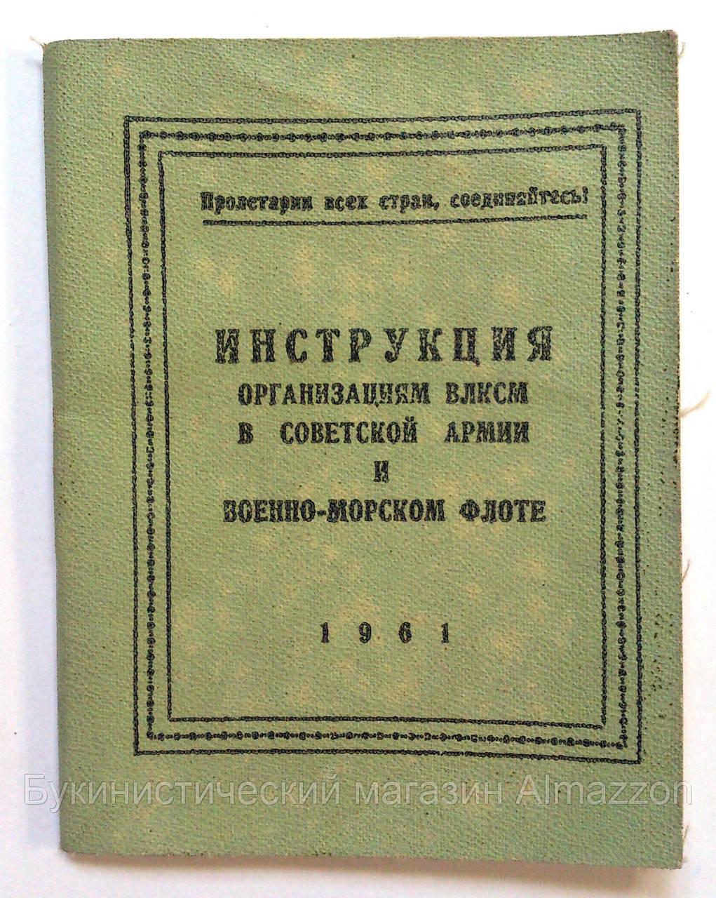 Инструкция организациям ВЛКСМ в Советской Армии и Военно-морском флоте. 1961 год