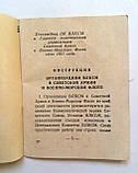 Инструкция организациям ВЛКСМ в Советской Армии и Военно-морском флоте. 1961 год, фото 3
