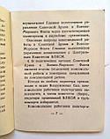 Инструкция организациям ВЛКСМ в Советской Армии и Военно-морском флоте. 1961 год, фото 4