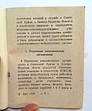 Инструкция организациям ВЛКСМ в Советской Армии и Военно-морском флоте. 1961 год, фото 5