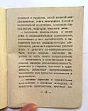 Инструкция организациям ВЛКСМ в Советской Армии и Военно-морском флоте. 1961 год, фото 6