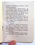Инструкция организациям ВЛКСМ в Советской Армии и Военно-морском флоте. 1961 год, фото 7