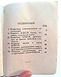 Инструкция организациям ВЛКСМ в Советской Армии и Военно-морском флоте. 1961 год, фото 8