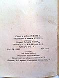 Инструкция организациям ВЛКСМ в Советской Армии и Военно-морском флоте. 1961 год, фото 9