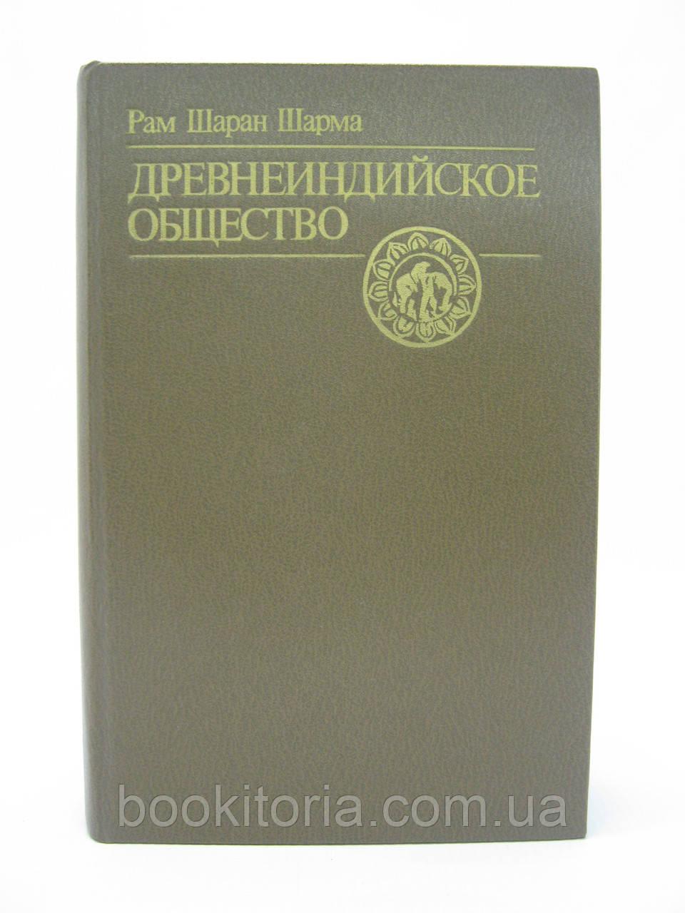 Рам Шаран Шарма. Древнеиндийское общество (б/у).