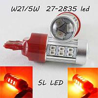 Светодиодная авто лампа SLP LED в задний фонарь с цоколем T20(W21W)(W21/5W) 27-2835 9-30V Красный