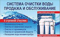 Бытовой Фильтр очистки воды. Днепр.
