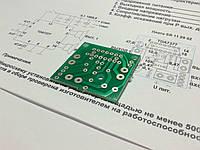 Плата под стерео усилитель на микросхеме TDA7377 с напряжением питания +12...18В