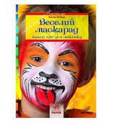 Креативні ідеї: Веселий маскарад. Кращі ідеї для макіяжу. (у)