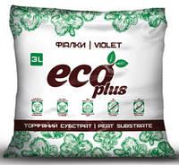 Субстрат торфяний ECO PLUS (фіалки 3л)