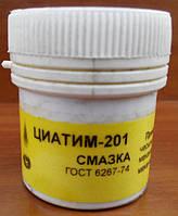 Циатим-201 (туба)