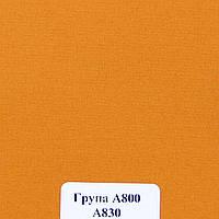 Рулонные шторы Ткань Берлин Мандариновый А-830