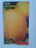 Семена Дыня Карамель   0,5г,   ТМ Урожай
