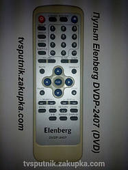 Пульти для техніки фірми Elenberg