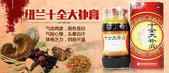 Эликсир Великое Восстановление Shiquan Dabu Gao для восполнения энергию Ци и крови, 400мл