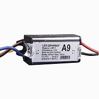 Драйвер 10w для прожектора 10 ватт 36v LMP-1
