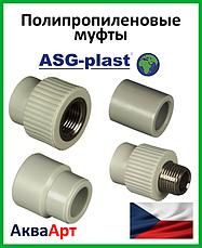Полипропиленовые муфты ASG-Plast (Чехия)