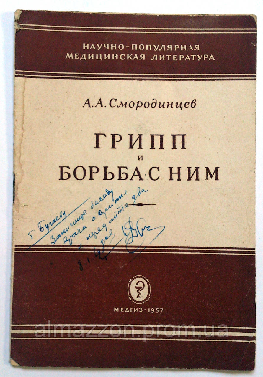 А.Смородинцев «Грипп и борьба с ним». 1957 год
