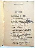 А.Смородинцев «Грипп и борьба с ним». 1957 год, фото 2