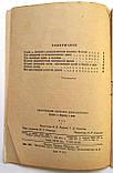 А.Смородинцев «Грипп и борьба с ним». 1957 год, фото 3