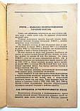 А.Смородинцев «Грипп и борьба с ним». 1957 год, фото 4