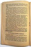 А.Смородинцев «Грипп и борьба с ним». 1957 год, фото 6