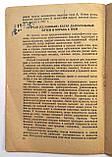 А.Смородинцев «Грипп и борьба с ним». 1957 год, фото 8