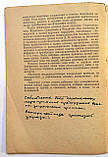 А.Смородинцев «Грипп и борьба с ним». 1957 год, фото 9