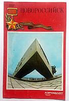 Буклет Аэрофлот Новороссийск. Авиареклама. 1985 год