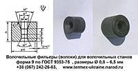 Волочильные фильеры (волоки) для волочильных станов форма 9 по ГОСТ 9353-75
