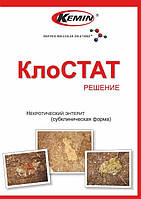Пробиотик КлоСТАТ - решение некротического энтерита