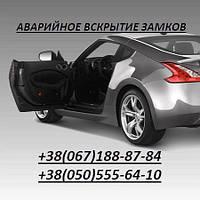 Захлопнулся автомобиль - Аварийное вскрытие замков Харьков