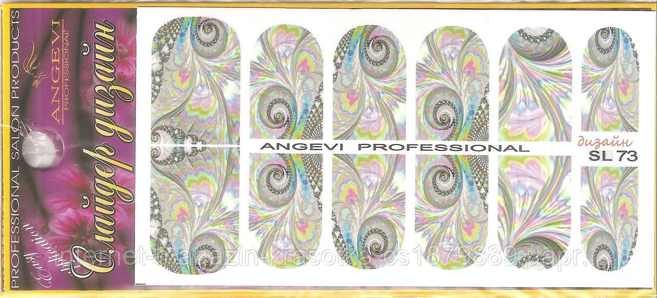 Слайдер-дизайн для ногтей Angevi SL 73