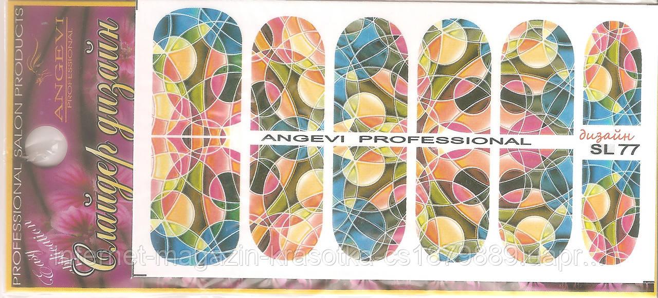 Слайдер-дизайн для ногтей Angevi SL 77