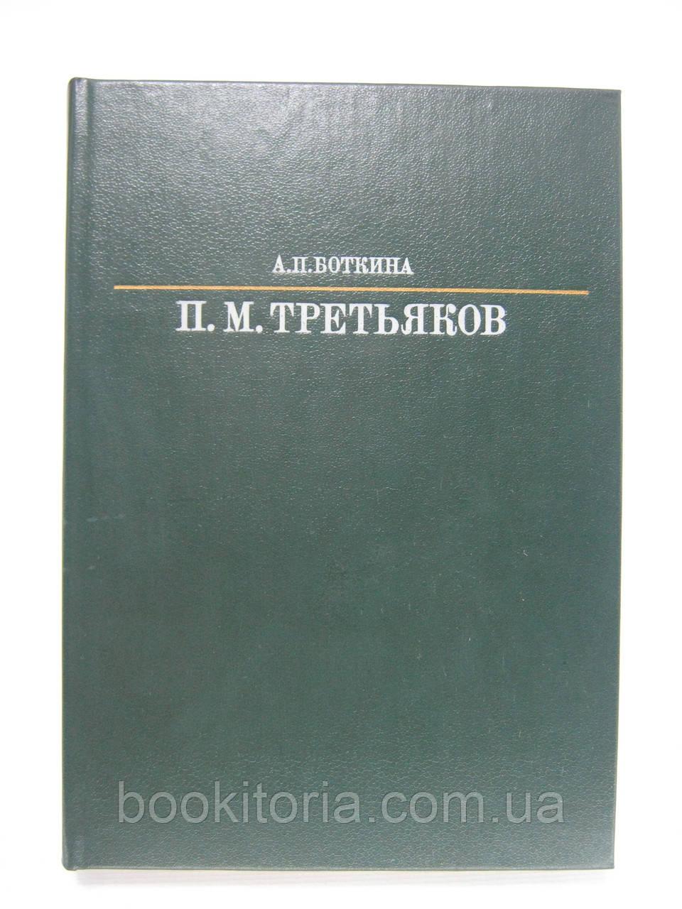 Боткина А.П. П.М. Третьяков (б/у).