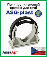Крепеж с защелкой для полипропиленовой трубы Ø75 ASG-Plast (Чехия)