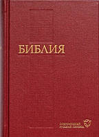 Библия 043 Современный русский перевод красная